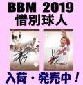 BBM 2019 惜別球人 Baseball Box