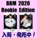 BBM 2020 Rookie Edition ルーキーエディション Baseball Box