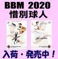 BBM 2020 惜別球人 Baseball Box