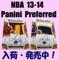 NBA 13-14 Panini Preferred Basketball Box