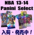 NBA 13-14 Panini Select Basketball Box