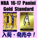 NBA 16-17 Panini Gold Standard Basketball Box