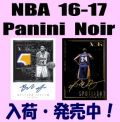 NBA 16-17 Panini Noir Basketball Box