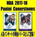 NBA 2017-18 Panini Conerstones Basketball Box