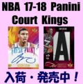 NBA 17-18 Panini Court Kings Basketball Box