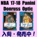 NBA 2017-18 Panini Donruss Optic Basketball Box