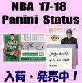 NBA 2017-18 Panini Status Basketball Hobby Box