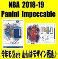 NBA 2018-19 Panini Impeccable Basketball Box