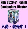 NBA 2020-21 Panini Contenders Blaster Basketball Box