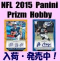 NFL 2015 Panini Prizm Hobby Football Box