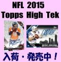 NFL 2015 Topps High Tek Football Box