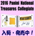 NFL 2016 Panini National Treasures Collegiate Football Box