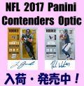 NFL 2017 Panini Contenders Optic Football Box