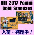 NFL 2017 Panini Gold Standard Football Box