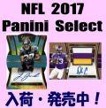 NFL 2017 Panini Select Football Box