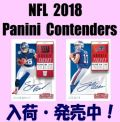 NFL 2018 Panini Contenders Football Box