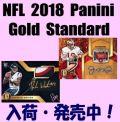 NFL 2018 Panini Gold Standard Football Box