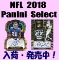 NFL 2018 Panini Select Football Box