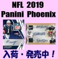 NFL 2019 Panini Phoenix Football Box