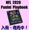 NFL 2020 Panini Playbook Football Box