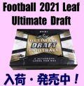 Football 2021 Leaf Ultimate Draft Box