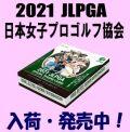 Epoch 2021 JLPGA 日本女子プロゴルフ協会 オフィシャルカード Golf Box