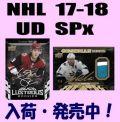NHL 17-18 UD SPx Hockey Box