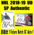 NHL 2018-19 Upper Deck SP Authentic Hockey Box