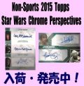 Non-Sports 2015 Topps Star Wars Chrome Perspectives Jedi vs Sith Box