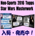 Non-Sports 2016 Topps Star Wars Masterwork Box
