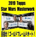 Non-Sports 2019 Topps Star Wars Masterwork Box