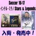Soccer 16-17 インテル・ミラノ Stars & Legends Box