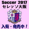 Soccer 2017 セレッソ大阪 Box