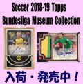 Soccer 2018-19 Topps Bundesliga Museum Collection Box