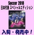 サッカー 2018 日本代表 スペシャルエディション Soccer Box