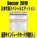サッカー 2019 日本代表スペシャルエディション Soccer Box