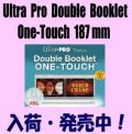 Ultra Pro Double Booklet One-Touch 187mm