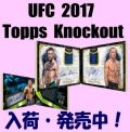 UFC 2017 Topps Knockout Box