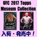 UFC 2017 Topps Museum Collection Box