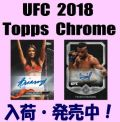 UFC 2018 Topps Chrome Box