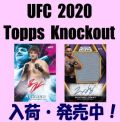 UFC 2020 Topps Knockout Box