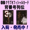 Epoch OBクラブ 背番号列伝 Baseball Box