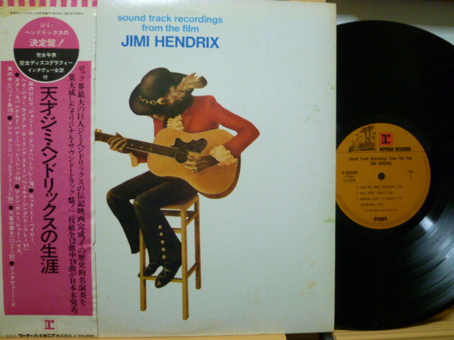 JIMI HENDRIX ジミ・ヘンドリックス / 天才ジミ・ヘンドリックスの生涯