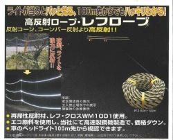 高反射トラロープ #12 (100メートル巻き)