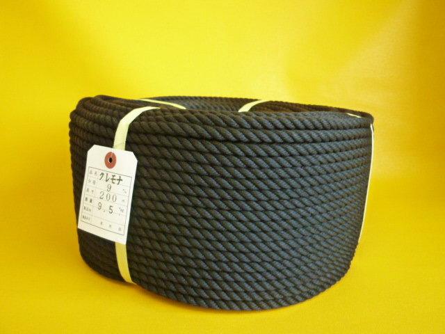 クレモナロープ 黒色 直径9mm(200メートル巻き)