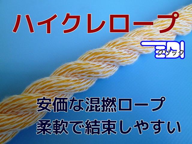 特注ロープネット ハイクレロープ8mm 目合約10cm 約1.6m×2.0m 1枚 同8mmロープ30m×1