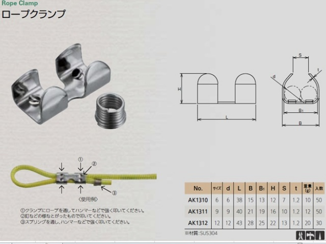 ロープクランプ(ステンレス)5mm~7mm用 AK1310