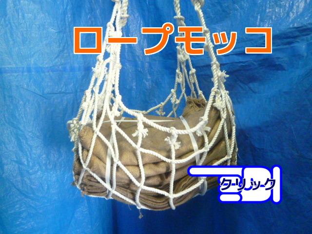 特注 ロープモッコ ビニロンロープ1.2m角 マスク型 目合約10cm前後(12マス×12マス) 内ロープ12mm 外ロープ:16mm 吊り手ロープ20mm ロープ長0.7m