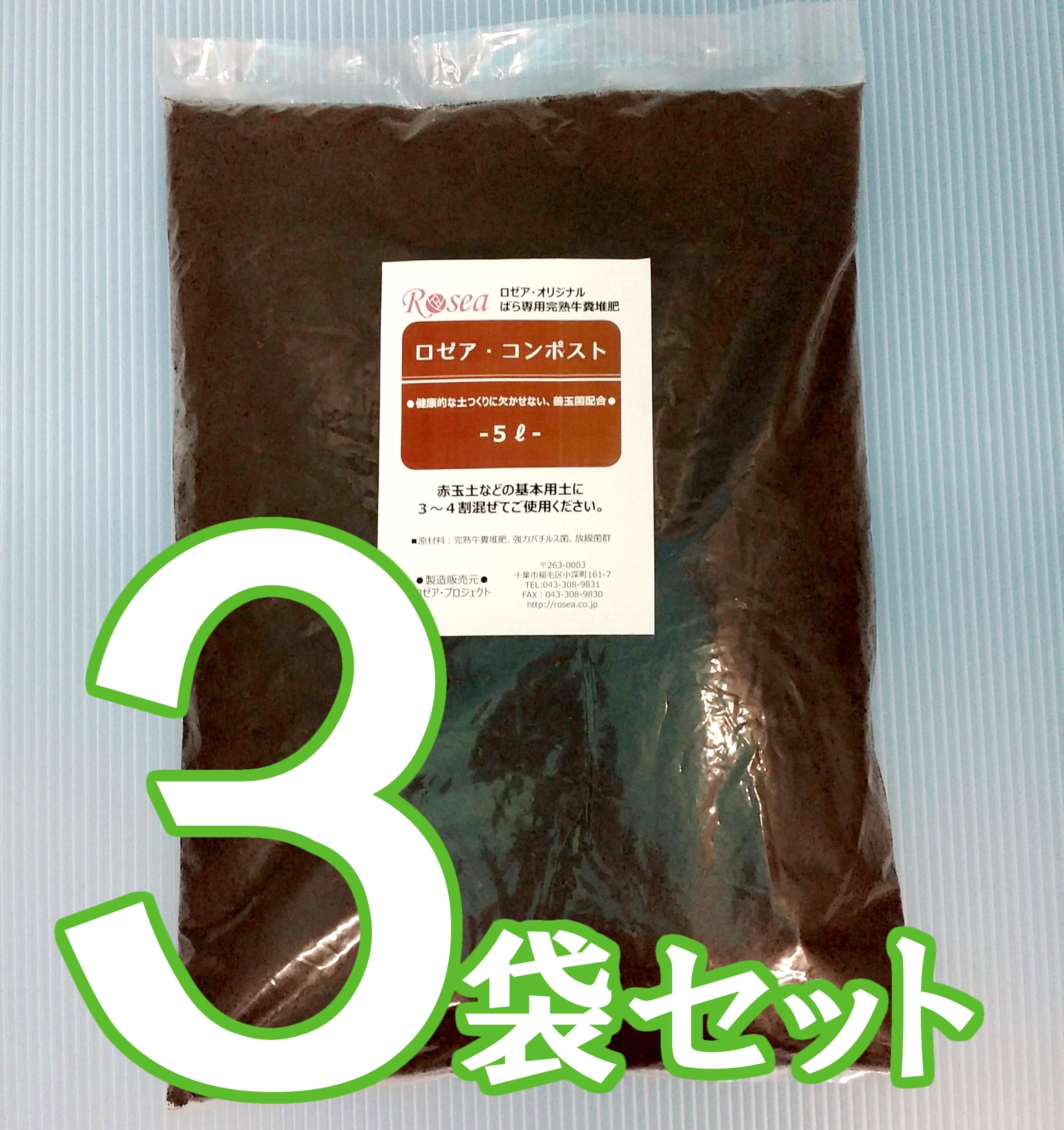 ロゼア・コンポスト (強力バチルス・バラ用完熟牛糞堆肥) 5L × 3袋セット  |ばら堆肥