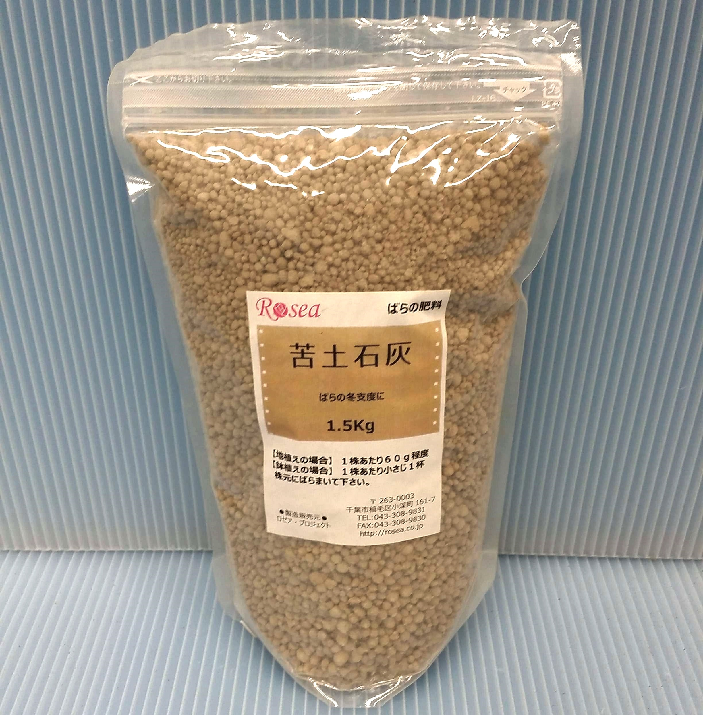 苦土石灰1.5kg|ばらの肥料
